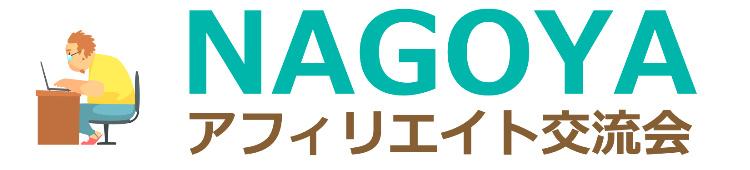 名古屋のアフィリエイト交流会